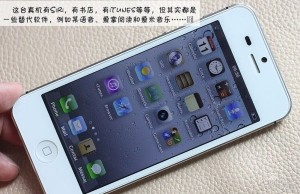 The Chinese put on a copy of the original iPhone iOS